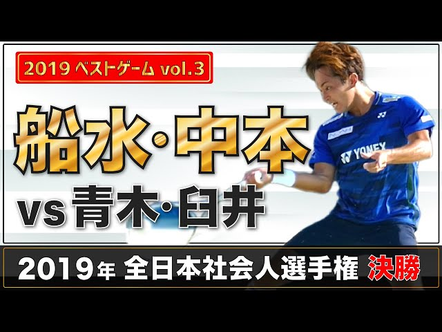船水中本,全日本ソフトテニス社会人選手権2019,青木臼井