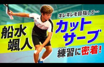 船水颯人プロ,ソフトテニス,カットサーブ