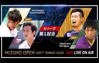 ミズノオープンソフトテニス2020,船水九島(フネクシ),荒尾小川