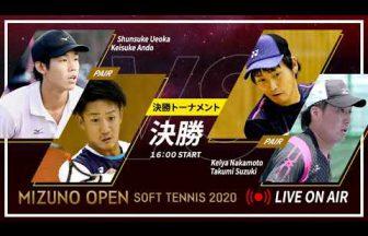 ミズノオープンソフトテニス2020,決勝戦,中本鈴木対上岡安藤