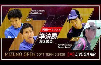 ミズノオープンソフトテニス2020,中本鈴木,村上長江