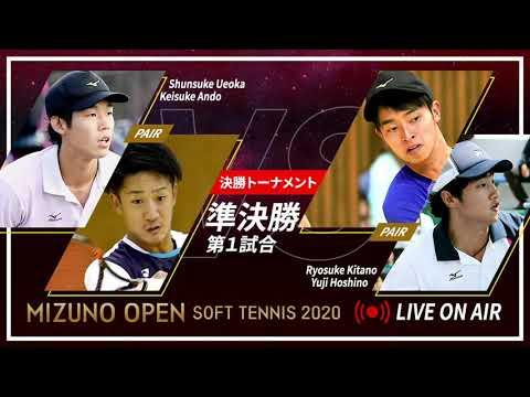 ミズノオープンソフトテニス2020,上岡安藤,北野星野