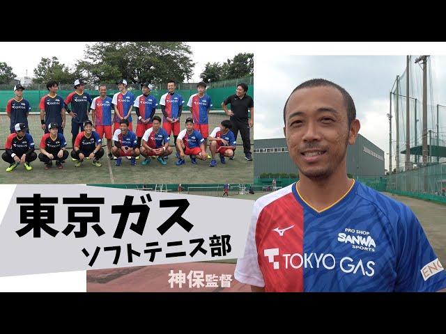 ソフオンインタビュー,ソフトテニス実業団,東京ガス
