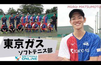 東京ガス,松本倫旺,ソフトテニス全日本ナショナルチーム