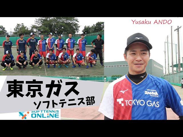 ソフトテニス全日本ナショナルチーム,東京ガス,安藤優作