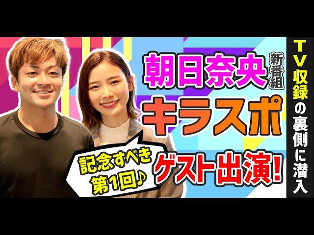 船水颯人Official,朝日奈央,プロソフトテニス選手