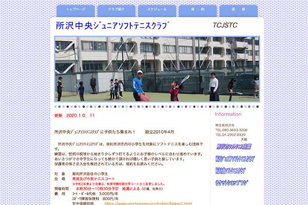所沢中央ジュニアソフトテニスクラブ,埼玉県所沢市のジュニアソフトテニスクラブ