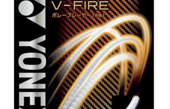 ソフトテニスストリングス,Vファイア,V-FIRE