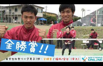 関東学生リーグ,ソフトテニス