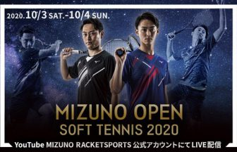 MIZUNO OPEN SOFT TENNIS,ミズノオープンソフトテニス