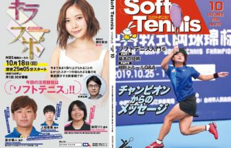 ソフトテニス・オンライン, ふくじーにょ, 日本ソフトテニス連盟