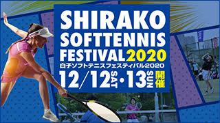 白子ソフトテニスフェスティバル