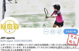 ソフトテニスでメシを食う!!,ソフメシ,JOY