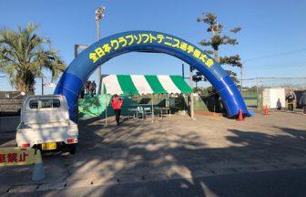 ナロおやじ,スポーツナロ,全日本クラブ選手権