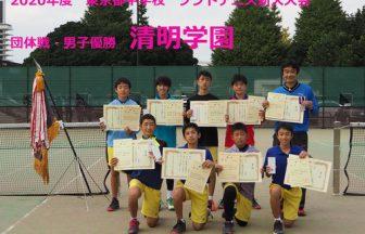 東京都中学校ソフトテニス新人大会,清明学園中学