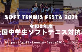 Well Trade Project W.A.K.A,Soft Tennis Festa 2021,全国中学生ソフトテニス対抗戦