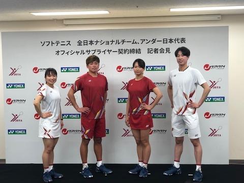 ソフトテニス日本代表,新ユニフォーム,ヨネックス記者会見