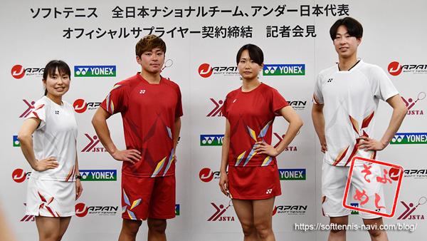 ソフメシ,ソフトテニス日本代表,新ユニフォーム