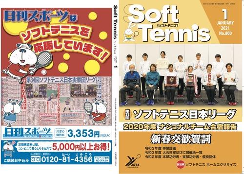 日本ソフトテニス連盟,機関誌ソフトテニス