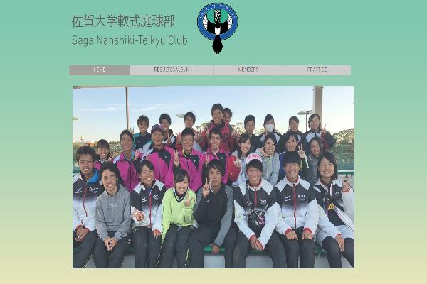 佐賀大学ソフトテニス部