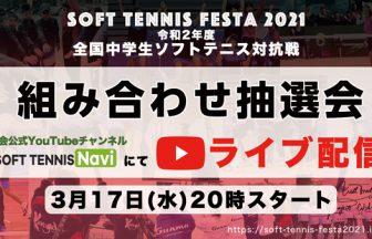 ソフトテニスフェスタ2021,Soft Tennis Festa2021,全国中学生ソフトテニス対抗戦