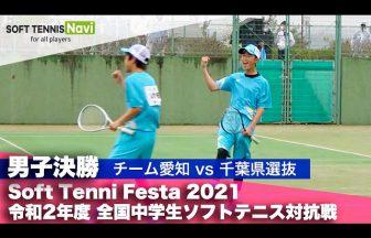 Soft Tennis Festa2021,令和2年度全国中学生ソフトテニス対抗戦
