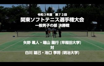 関東ソフトテニス選手権,白川池口vs矢野端山,一般男子の部決勝戦