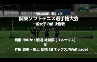 関東ソフトテニス選手権,井田尾上vs貝瀬渡邉,一般女子の部決勝戦