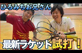 あゆタロウ,ひろみちお兄さん,ソフトテニスラケット