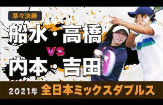 船水颯人Official,全日本ミックスダブルス選手権,船水高橋