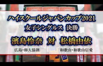 ハイスクールジャパンカップ,ハイジャパ,女子シングルス決勝