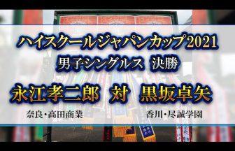 ハイスクールジャパンカップ,ハイジャパ,男子シングルス決勝