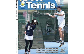 機関誌,日本ソフトテニス連盟