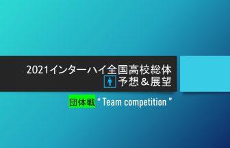 2021石川インターハイ,ソフトテニス男子団体戦予想&展望