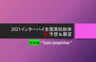 2021石川インターハイ,ソフトテニス女子団体戦予想&展望