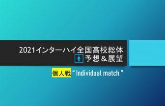 2021石川インターハイ,ソフトテニス男子個人戦予想&展望