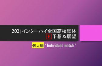2021石川インターハイ,ソフトテニス女子個人戦予想&展望