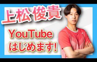上松俊貴Official,YouTubeチャンネル
