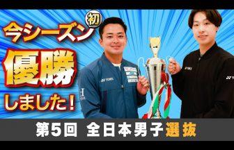 上松俊貴,船水上松,全日本男子選抜