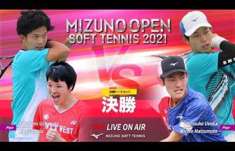 MIZUNO OPEN SOFT TENNIS 2021,ミズノオープンソフトテニス2021,決勝