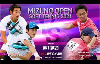 MIZUNO OPEN SOFT TENNIS 2021,ミズノオープンソフトテニス2021,船水兄弟対決