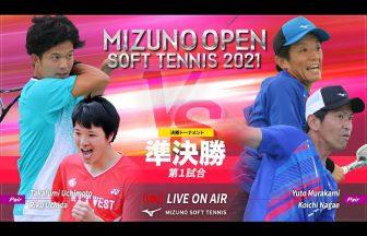 MIZUNO OPEN SOFT TENNIS 2021,ミズノオープンソフトテニス2021,準決勝