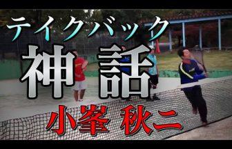 ふじむらーちゃんねる,小峯秋ニ,指導動画