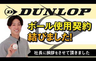 上松俊貴Official,DUNLOP契約,ダンロップ契約
