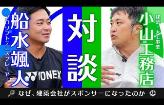 船水颯人Official,船水颯人スポンサー,小山工務店