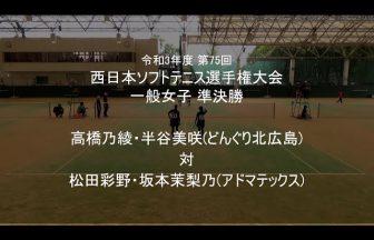 2021西日本ソフトテニス選手権大会,一般女子準決勝,高橋半谷vs松田坂本