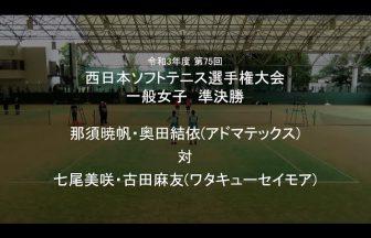2021西日本ソフトテニス選手権大会,一般女子準決勝
