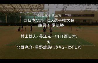 2021西日本ソフトテニス選手権大会,一般男子準決勝,村上長江vs北野星野