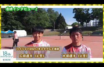 ハイスクールジャパンカップ2021,男子ダブルス優勝,片岡広岡