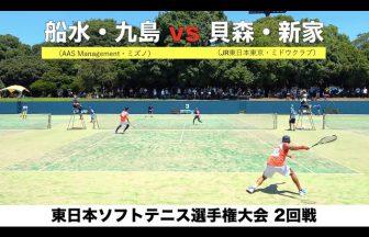 東日本ソフトテニス選手権大会,2021東日本選手権,船水九島